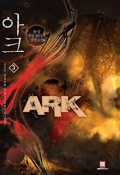 Ark The Legend - Armaell's Library